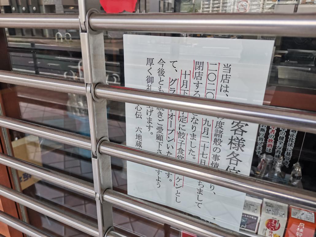 開店・閉店情報告知画像