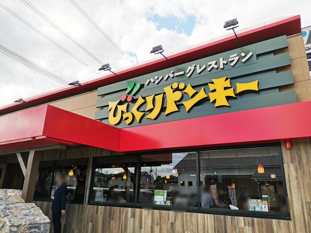 びっくりドンキー松井山手店の外観画像