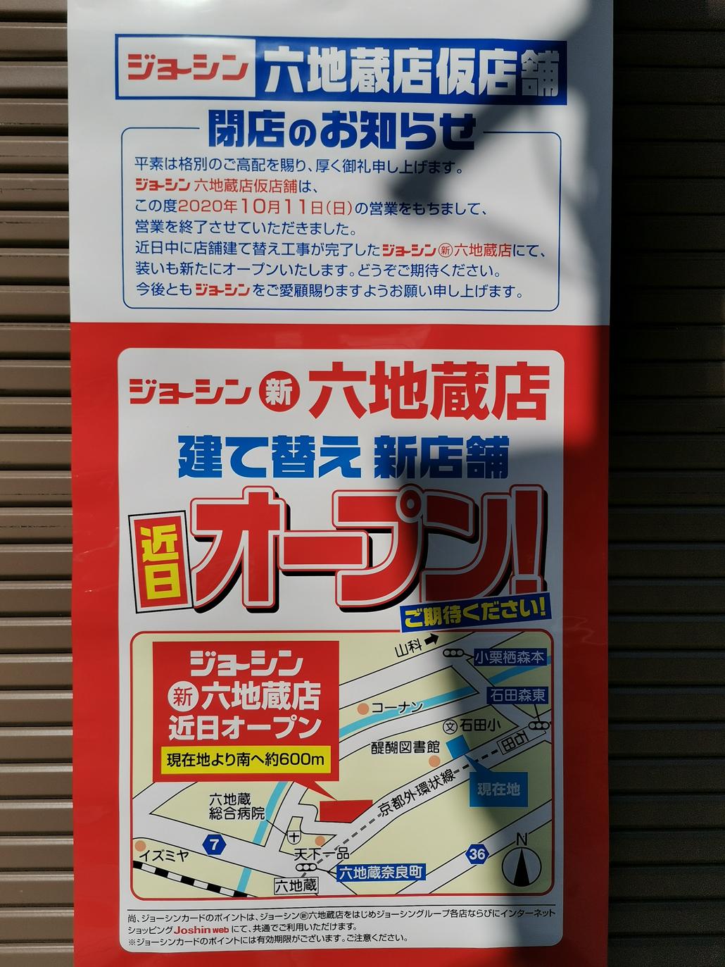 「ジョーシン 六地蔵店」お知らせ画像