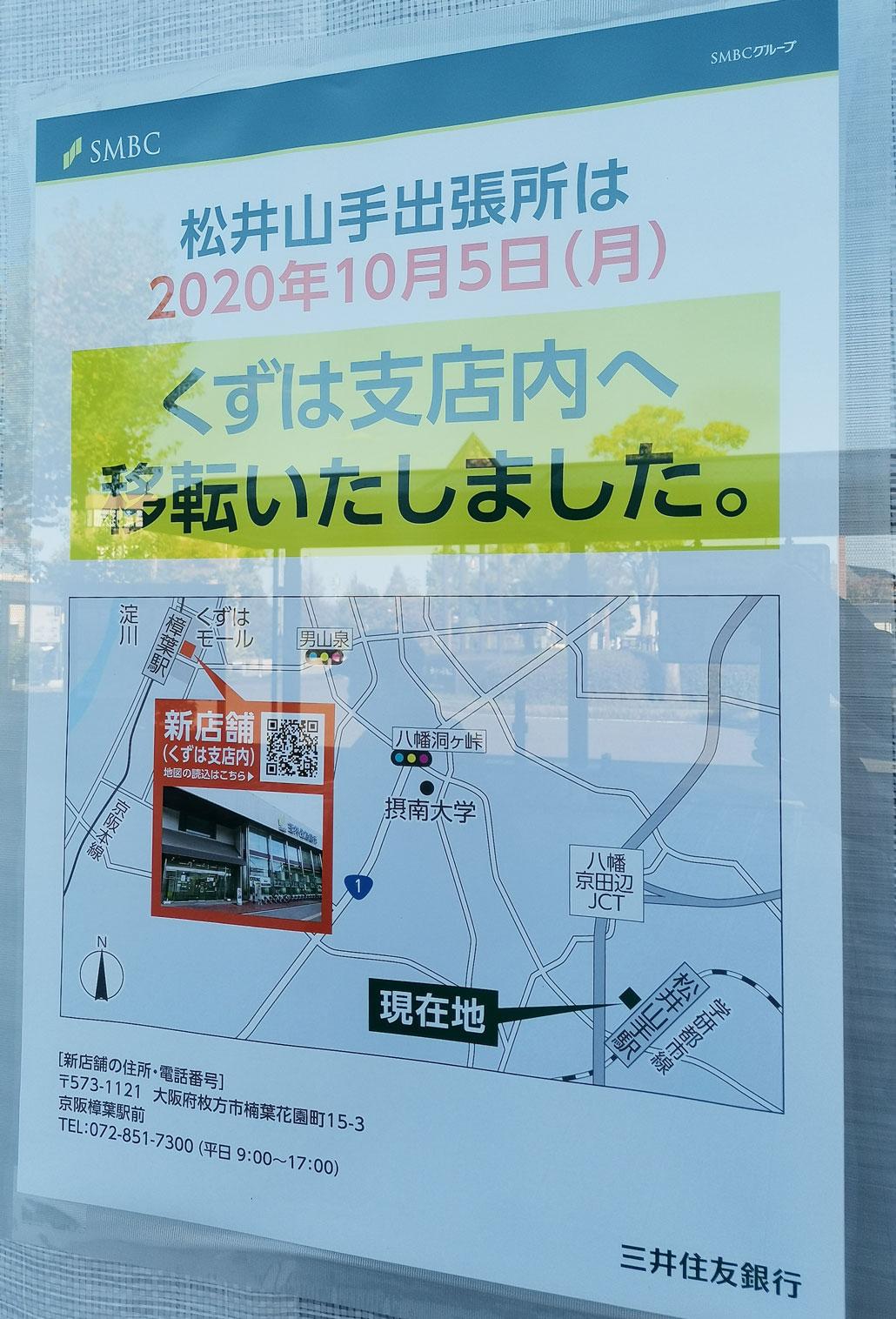 三井住友銀行移転の張り紙