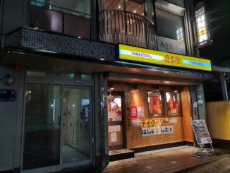 「鳥貴族 京田辺店」外観画像