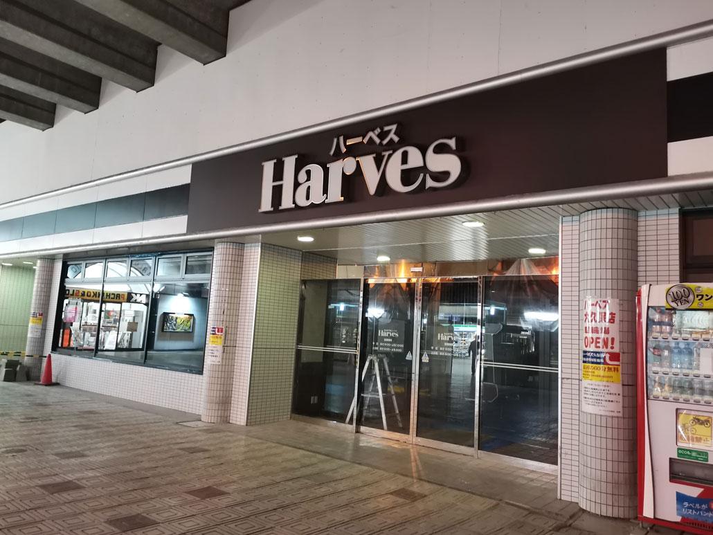 ハーベスの外観画像