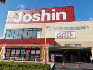 ジョーシン六地蔵店の画像