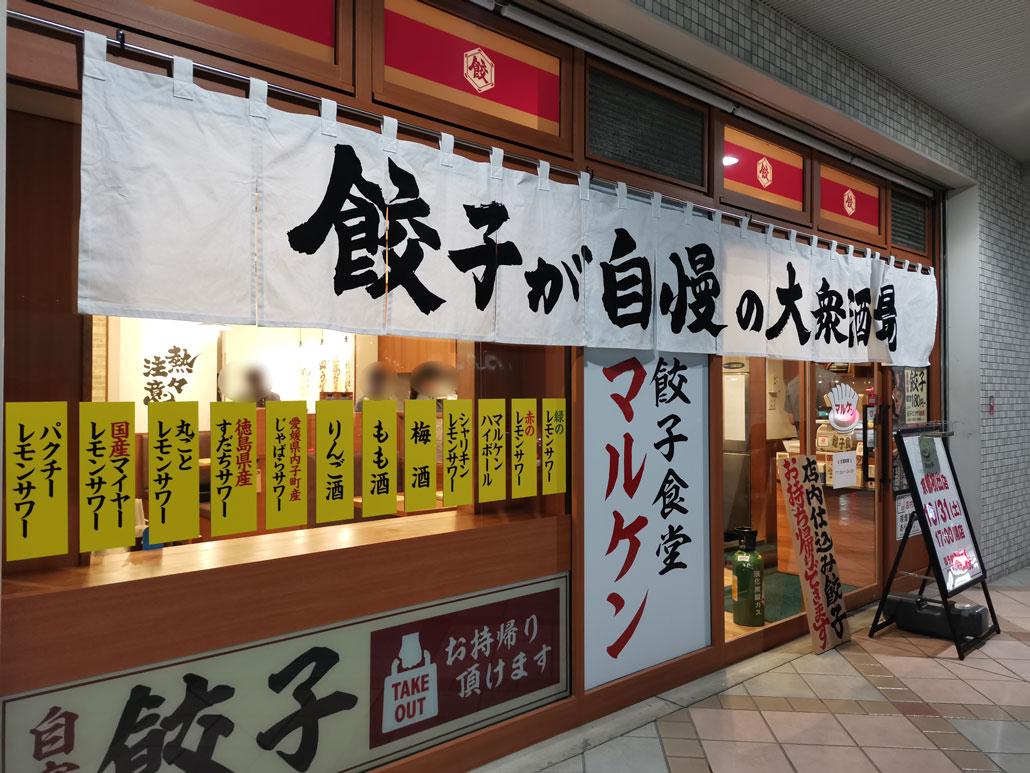 「餃子食堂マルケン 六地蔵店」外観画像