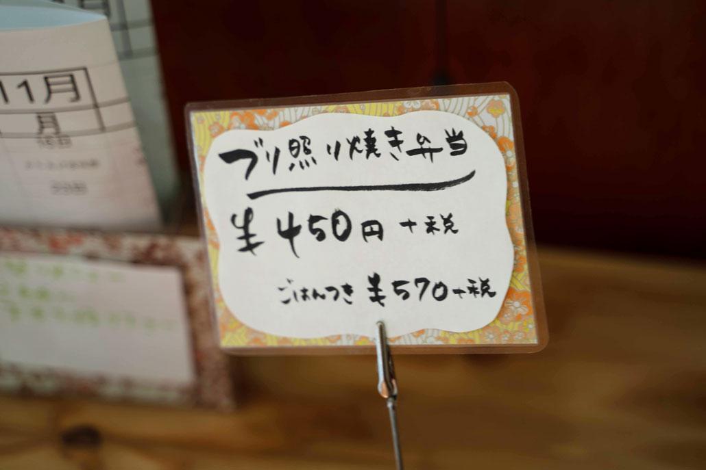 ブリの照り焼き弁当の値段の画像
