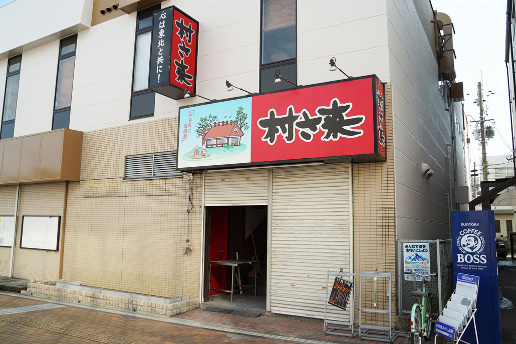 「村さ来 新田辺店」外観画像