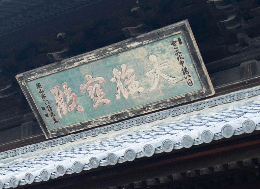 「大雄寶殿」の額の画像