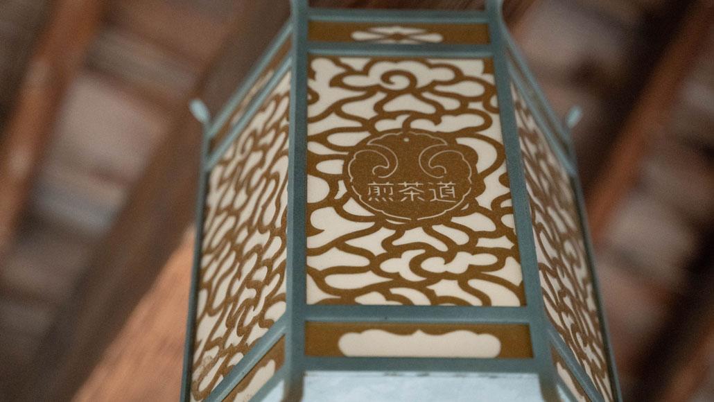 「煎茶道」の画像