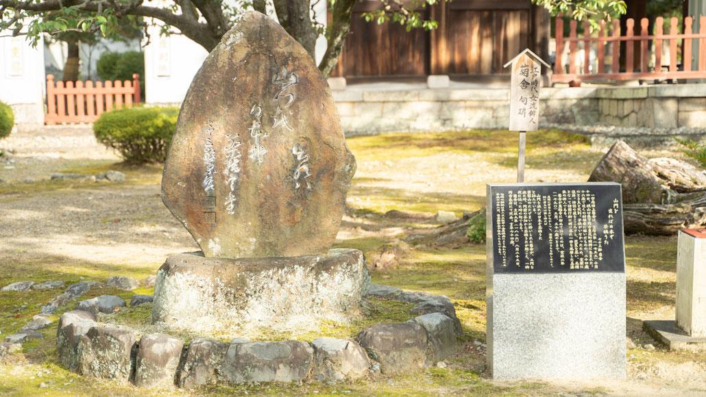 「菊舎句碑」の画像