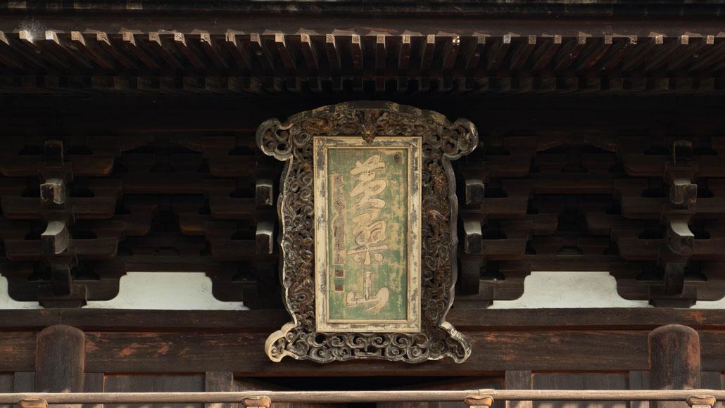 「黄檗山」の額の画像