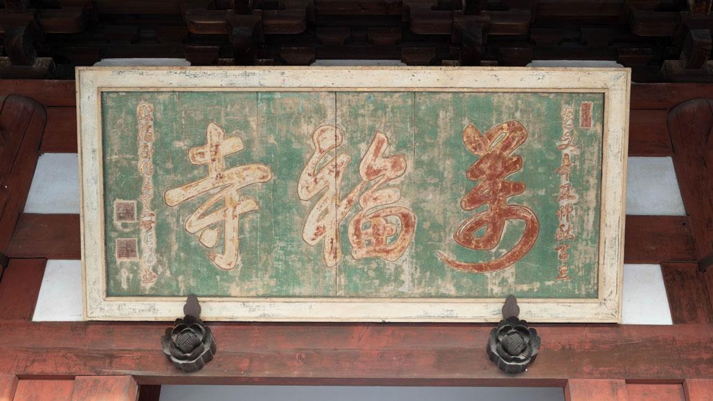 「萬福寺」の額の画像