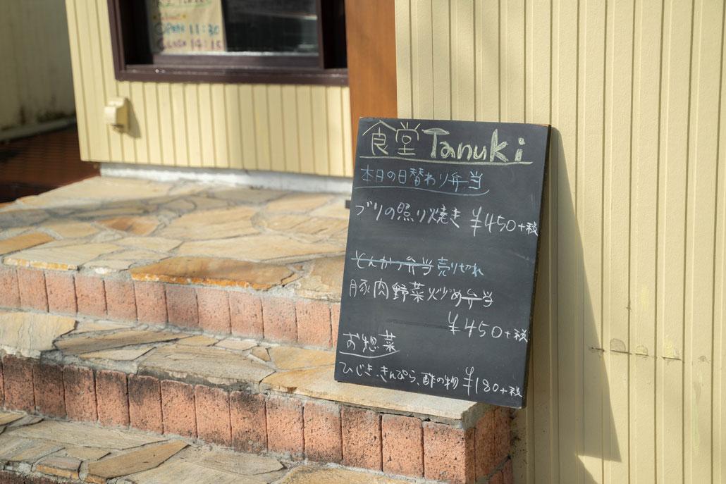 「食堂 Tanuki」メニュー画像