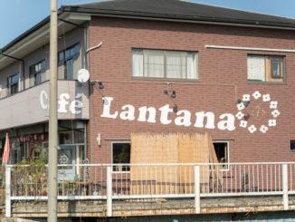 「カフェランタナ」外観画像