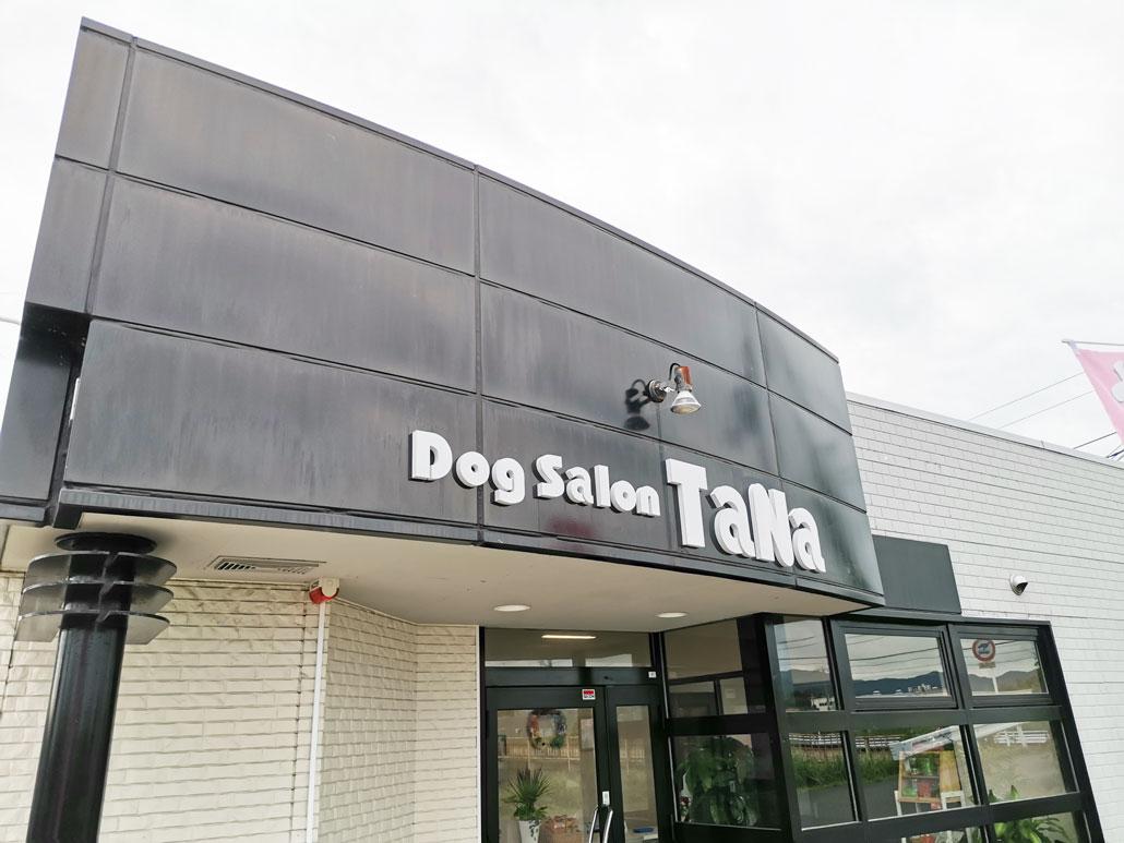 「Dog Salon TaNa/ドッグサロン タナ」外観画像