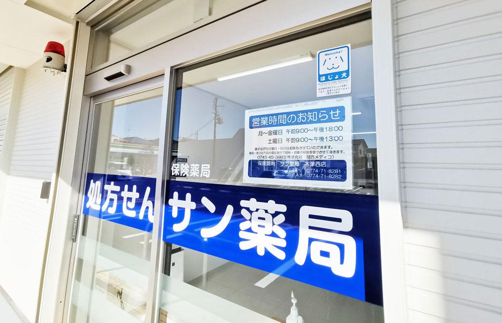 「サン薬局 木津西店」外観画像