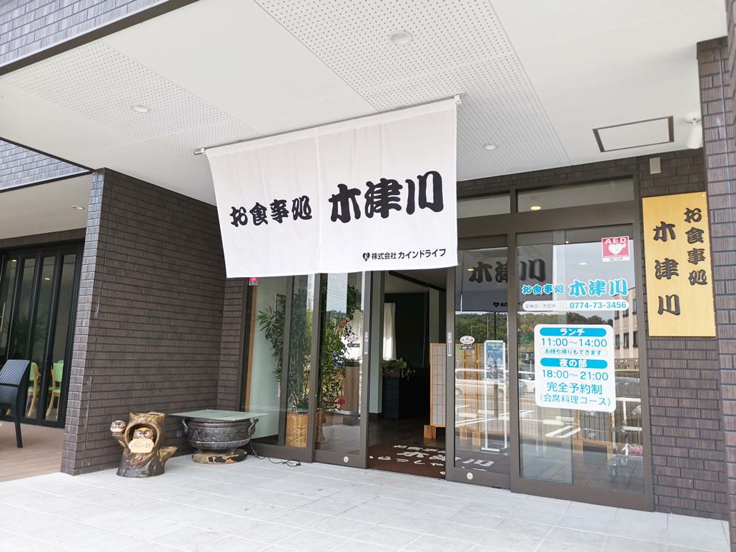 「お食事処 木津川」外観画像