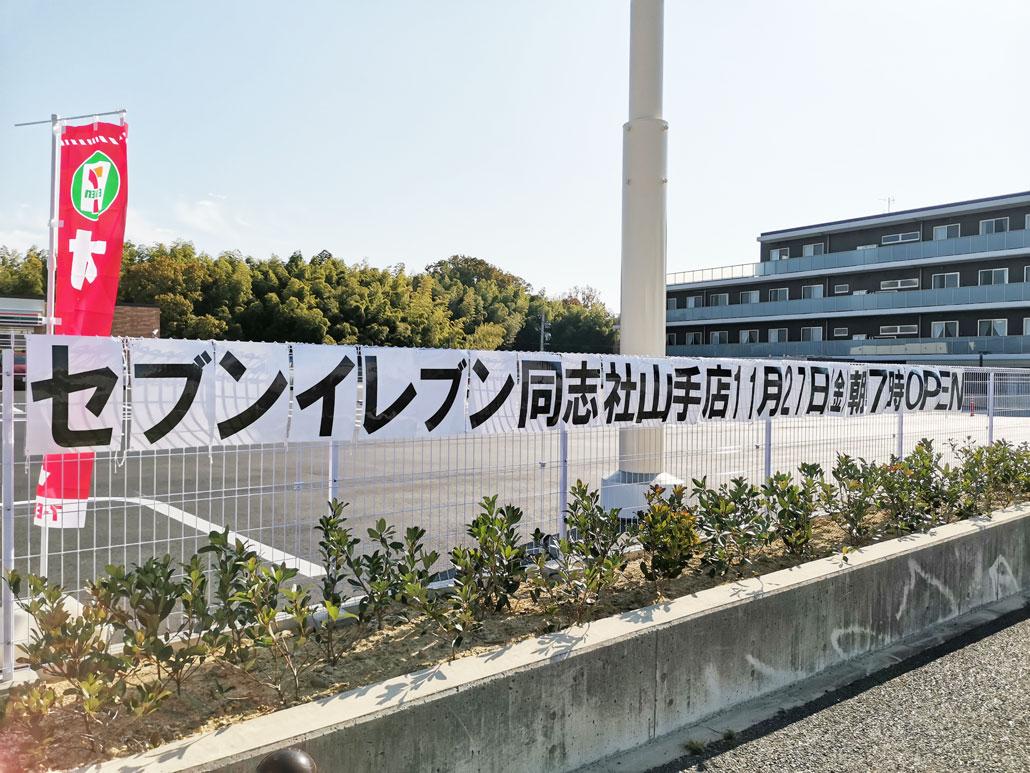 「セブンイレブン 同志社山手店」オープンのお知らせ画像