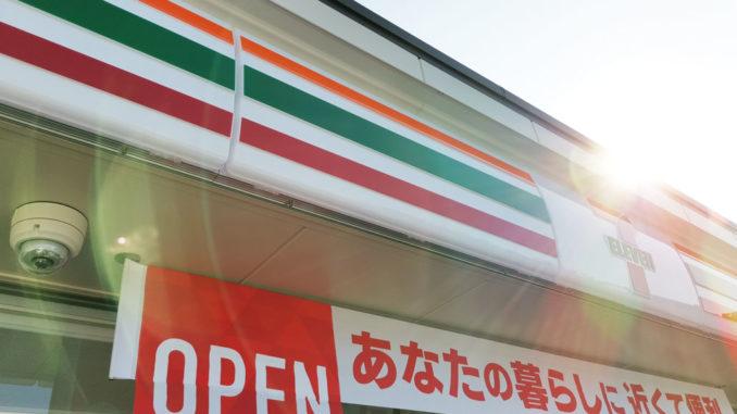 「セブンイレブン 同志社山手店」外観画像