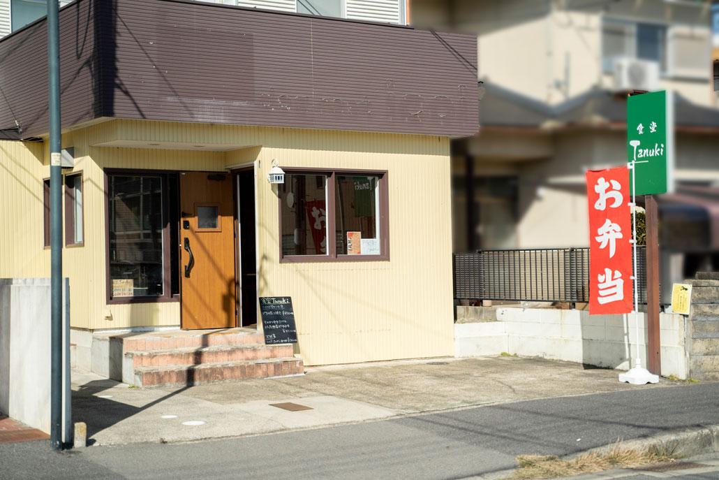 「食堂 Tanuki」外観画像