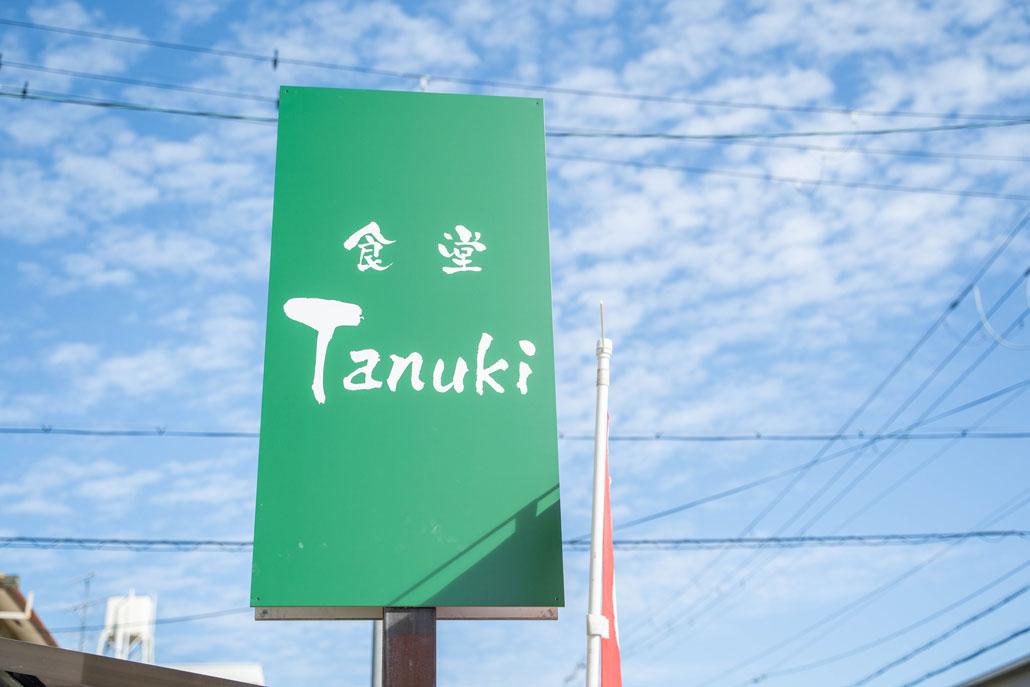 「食堂 tanuk」看板画像