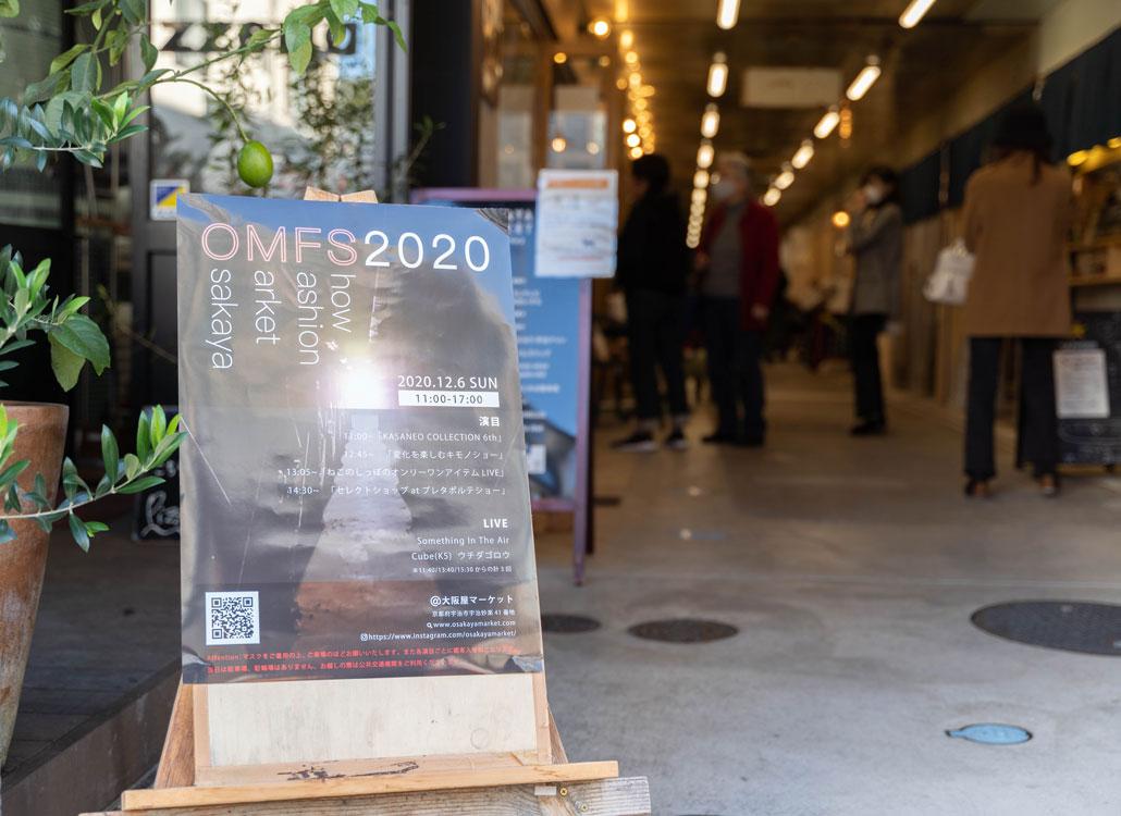 「OMFS2020」大阪屋マーケット入口の画像