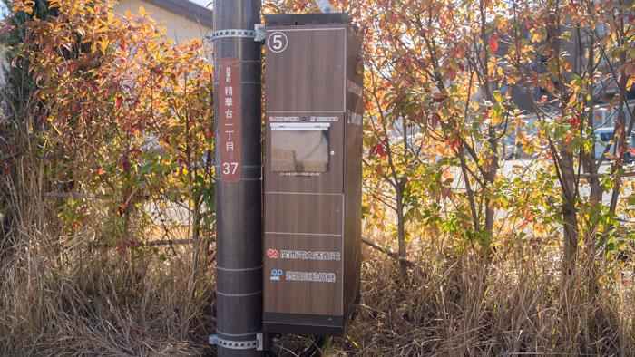 精華町の電柱と宅配ボックスの画像