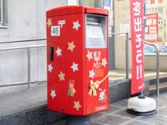 城陽郵便局前のポストの画像