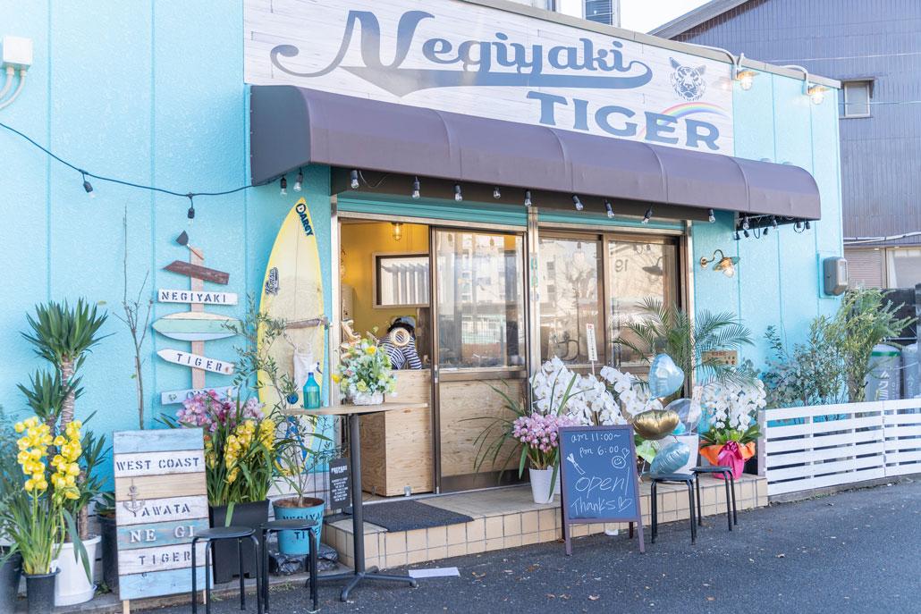 「Negiyaki Tiger/ねぎ焼き・タイガー」外観画像