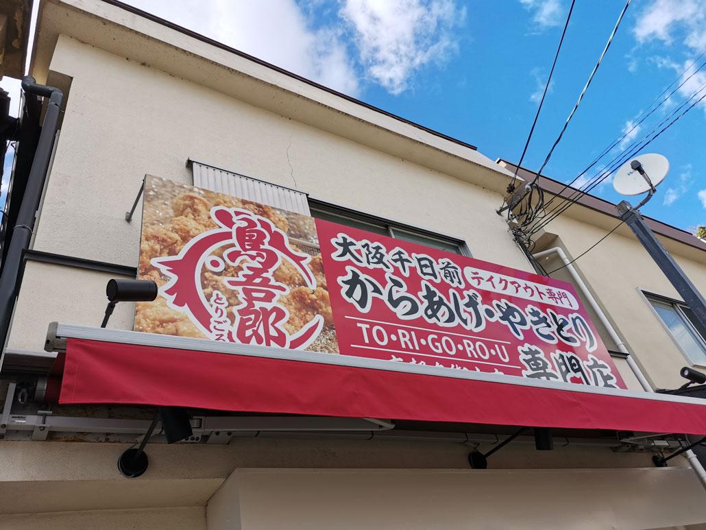 「からあげ・やきとり専門店 鳥吾郎 久御山店」外観画像