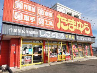 「たまゆら京都店」外観画像
