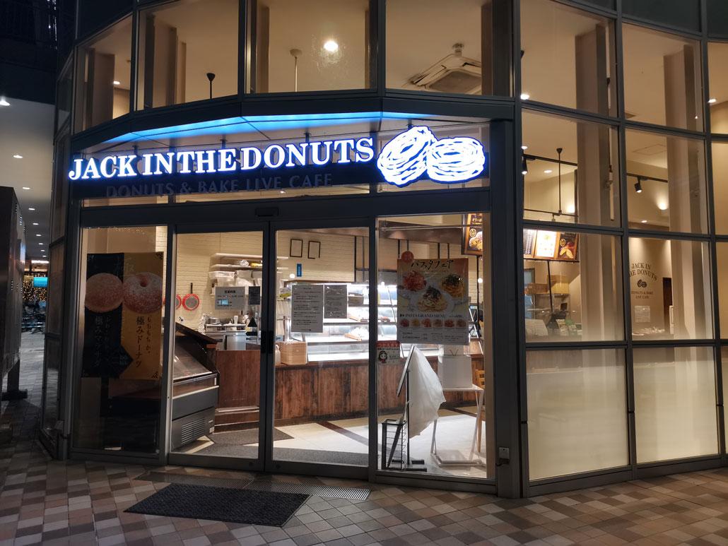 「ジャック イン ザ ドーナツ イオンモール高の原店」の外観画像