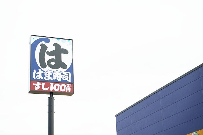 はま寿司の画像