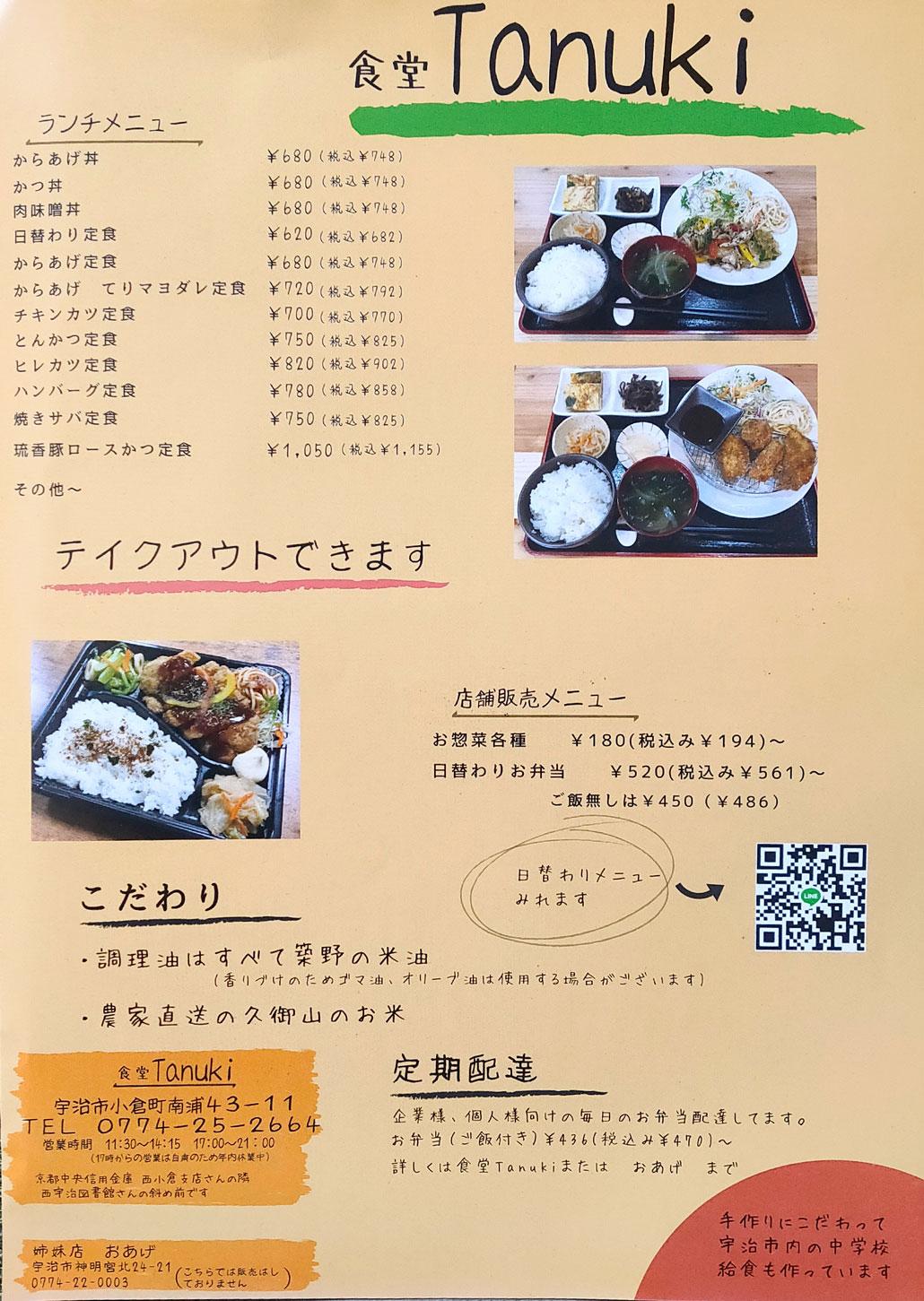 食堂tanukiメニュー画像