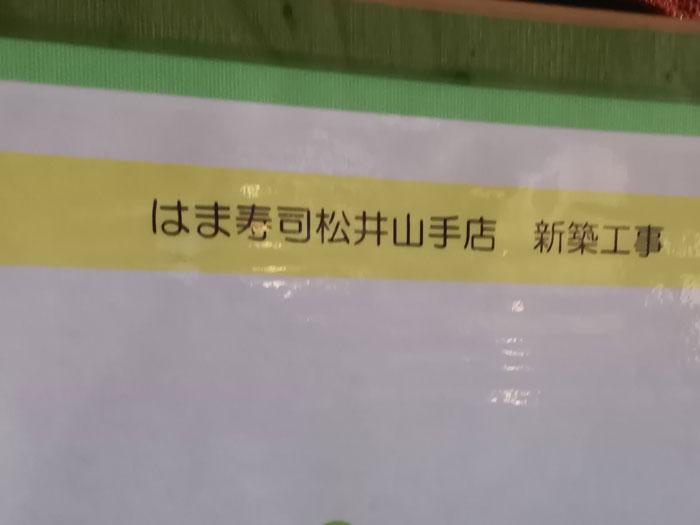 はま寿司 オープン告知画像