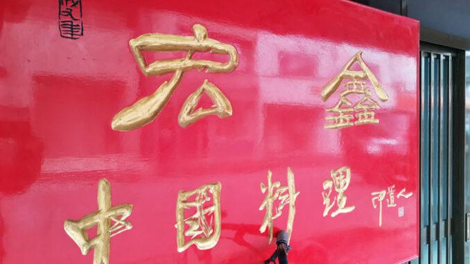 「中国料理 宏鑫」看板画像