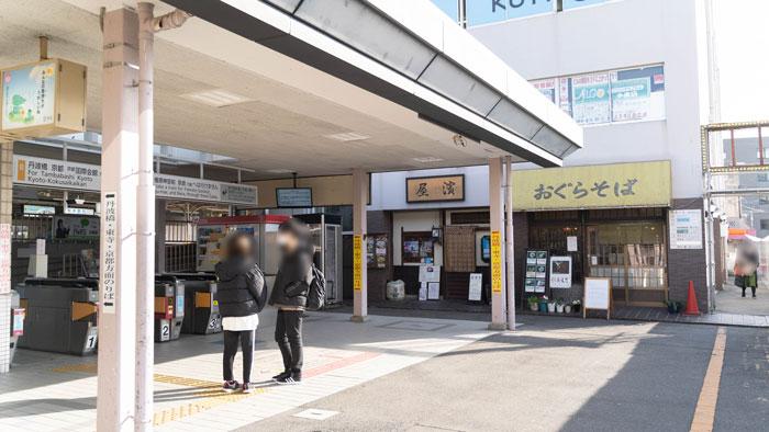 「小倉駅」西口の画像