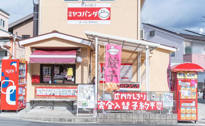 「京都餃子 ミヤコパンダ」お店の外観画像