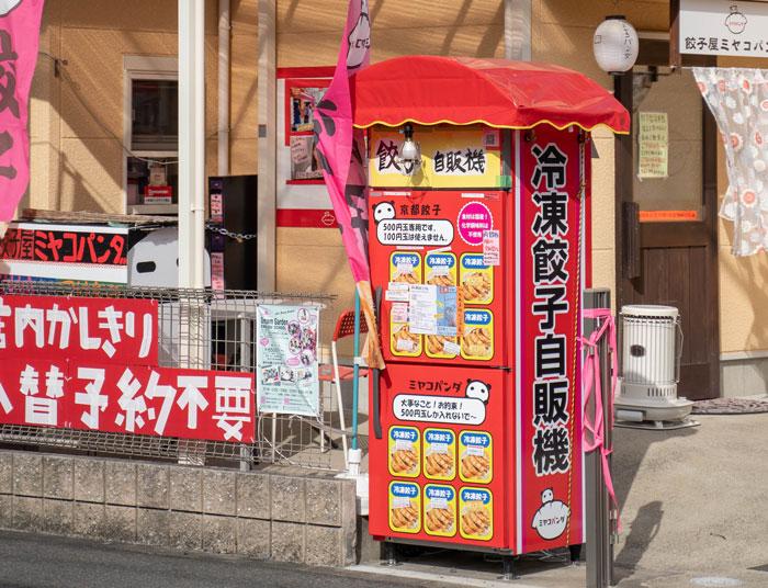 「京都餃子 ミヤコパンダ」自販機の画像