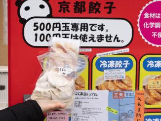 「京都餃子 ミヤコパンダ」自販機で購入した餃子の画像