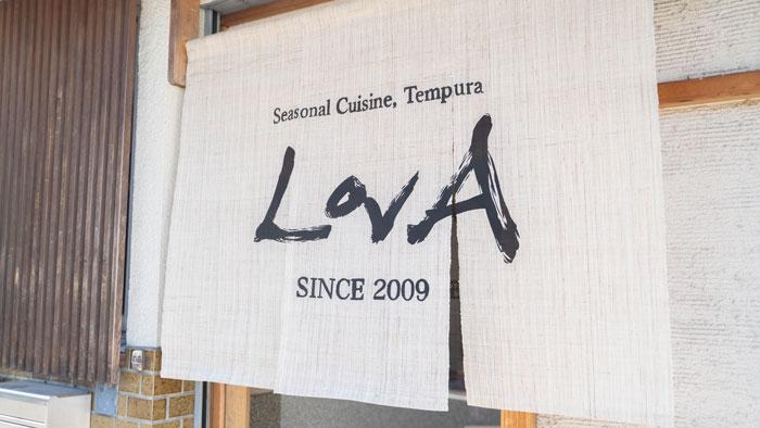 「季節料理と天ぷら LovA」暖簾の画像