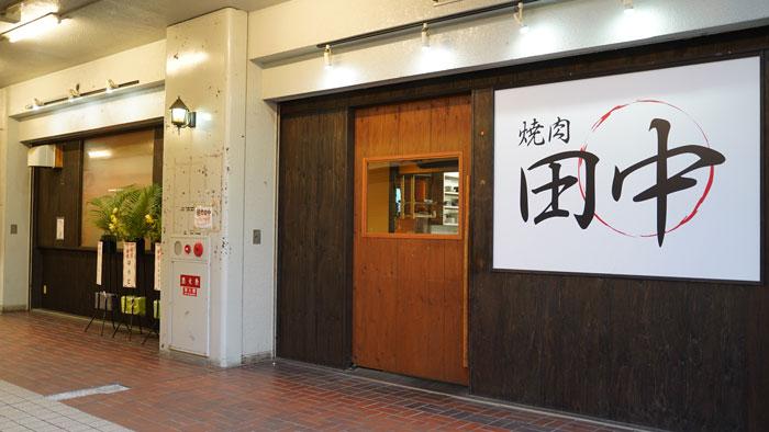 「焼肉 田中」外観画像