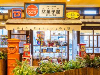 駄菓子屋「えんじょい本舗」外観画像1