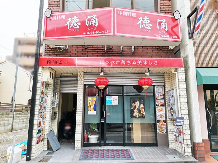中国料理「徳涌」外観画像