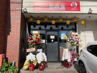 「㐂楽屋 京田辺店」外観画像
