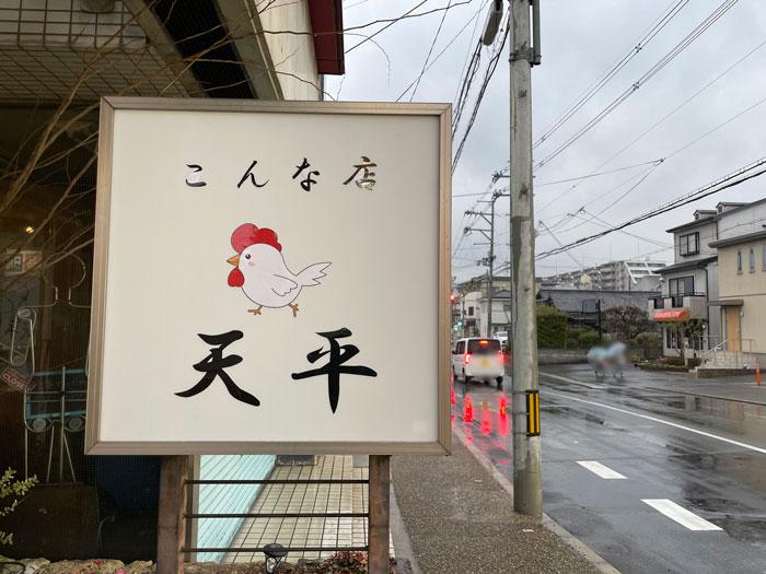 「こんな店 天平/てんぴょう」外観画像