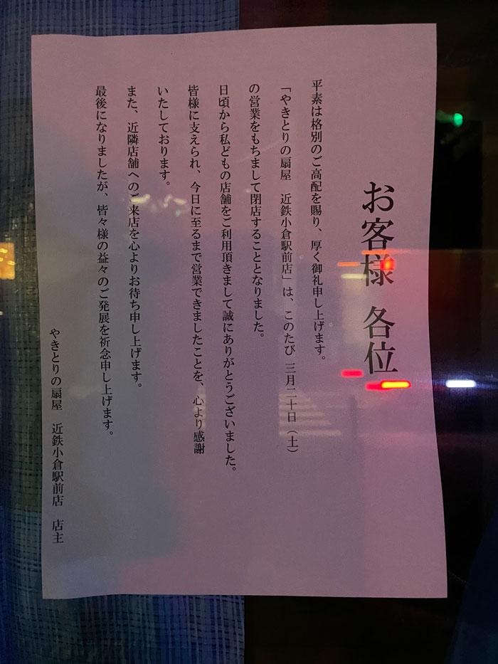 「やきとりの扇屋 近鉄小倉駅前店」閉店のお知らせ画像