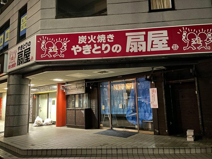 「やきとりの扇屋 近鉄小倉駅前店」外観画像