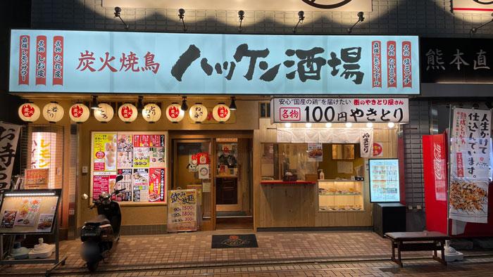 「ハッケン酒場 京田辺店」の画像