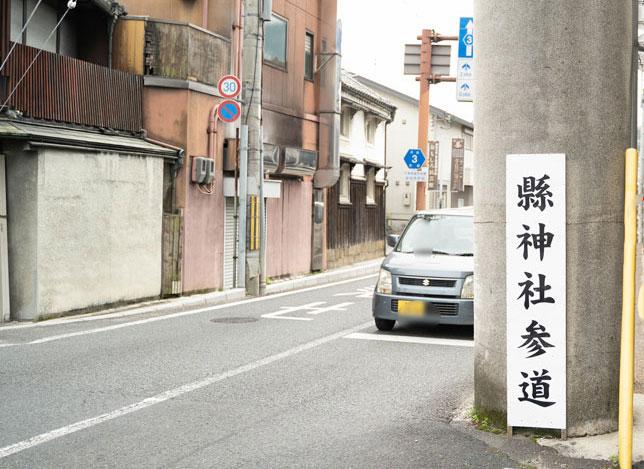 鳥居足元「縣神社参道」の看板の画像