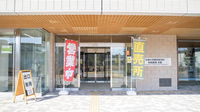 京都大学農学研究科附属農場の画像